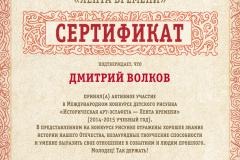 Certificate (1049)