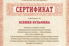 Certificate (3130)