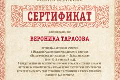 Certificate (5714)